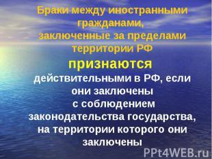 Браки между иностранными гражданами, заключенные за пределами территории РФ приз