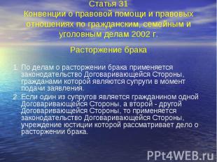 Статья 31 Конвенции о правовой помощи и правовых отношениях по гражданским, семе