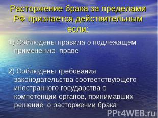 Расторжение брака за пределами РФ признается действительным если: 1) Соблюдены п