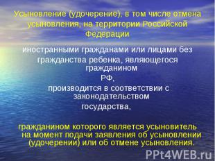 Усыновление (удочерение), в том числе отмена усыновления, на территории Российск