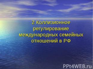 2 Коллизионное регулирование международных семейных отношений в РФ
