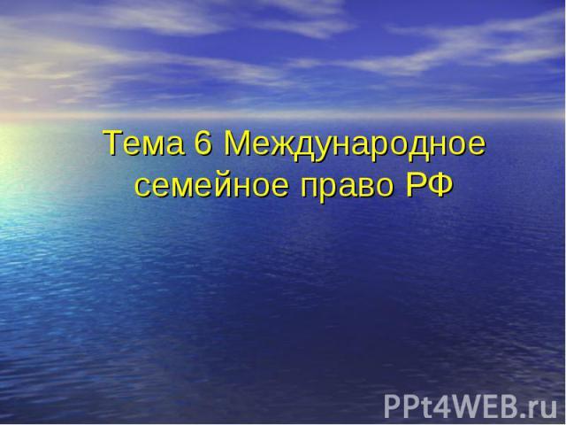 Тема 6 Международное семейное право РФ