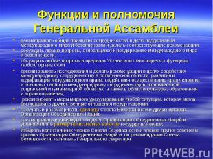 Функции и полномочия Генеральной Ассамблеи рассматривать общие принципы сотрудни