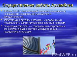 Осуществление работы Ассамблеи Работа ООН в значительной степени основывается на
