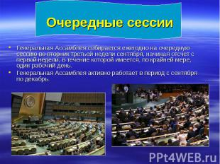 Очередные сессии Генеральная Ассамблея собирается ежегодно на очередную сессию в