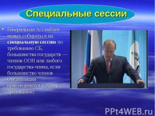 Специальные сессии Генеральная Ассамблея может собираться на специальную сессию