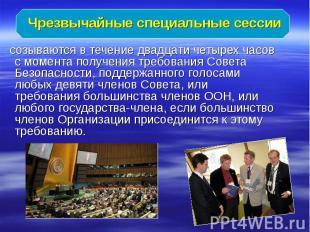 Чрезвычайные специальные сессии созываются в течение двадцати четырех часов c мо