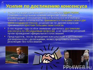 Усилия по достижению консенсуса Каждое государство-член имеет в Ассамблее один г