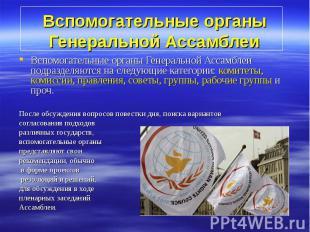 Вспомогательные органы Генеральной Ассамблеи Вспомогательные органы Генеральной