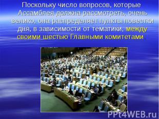 Поскольку число вопросов, которые Ассамблея должна рассмотреть, очень велико, он