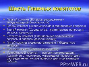 Шесть Главных комитетов Первый комитет (Вопросы разоружения и международной безо