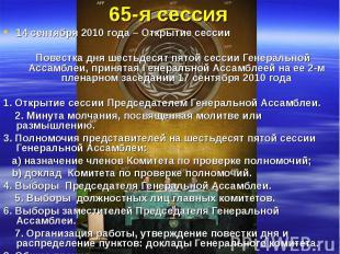 14 сентября 2010 года – Открытие сессии 14 сентября 2010 года – Открытие сессии