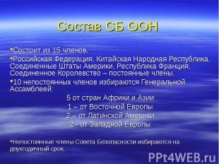 Состав СБ ООН Состоит из 15 членов. Российская Федерация, Китайская Народная Рес