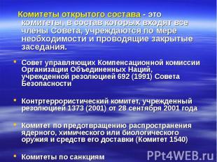Комитеты открытого состава - это комитеты, в состав которых входят все члены Сов