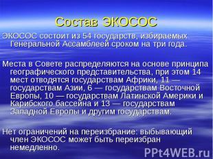 Состав ЭКОСОС ЭКОСОС состоит из 54 государств, избираемых Генеральной Ассамблеей