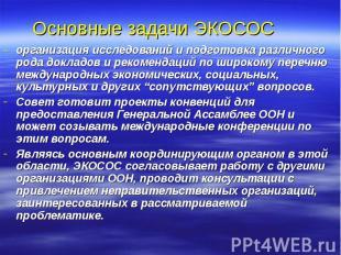 Основные задачи ЭКОСОС организация исследований и подготовка различного рода док