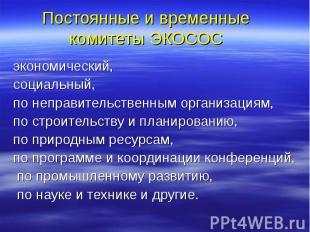 Постоянные и временные комитеты ЭКОСОС экономический, социальный, по неправитель