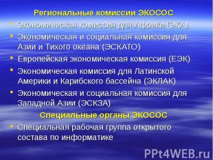 Региональные комиссии ЭКОСОС Региональные комиссии ЭКОСОС Экономическая комиссия