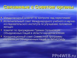 Связанные с Советом органы Международный комитет по контролю над наркотиками Исп