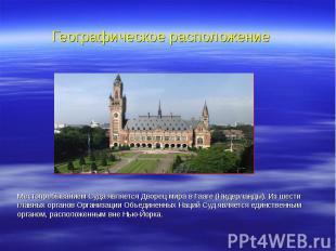 Местопребыванием Суда является Дворец мира в Гааге (Нидерланды). Из шести главны