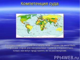 В соответствии со статьей 34 Статута лишь государства могут быть сторонами споро