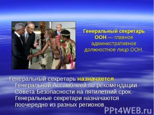 Генеральный секретарь ООН— главное административное должностное лицо