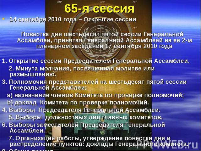 14 сентября 2010 года – Открытие сессии 14 сентября 2010 года – Открытие сессии Повестка дня шестьдесят пятой сессии Генеральной Ассамблеи, принятая Генеральной Ассамблеей на ее 2-м пленарном заседании 17 сентября 2010 года 1. Открытие сессии Предсе…