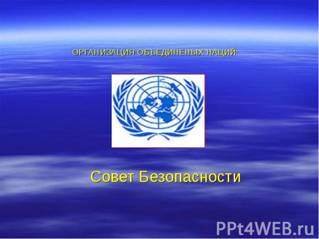 ОРГАНИЗАЦИЯ ОБЪЕДИНЕНЫХ НАЦИЙ Совет Безопасности