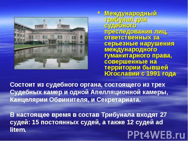 Международный трибунал для судебного преследования лиц, ответственных за серьезные нарушения международного гуманитарного права, совершенные на территории бывшей Югославии с 1991 года Международный трибунал для судебного преследования лиц, ответстве…