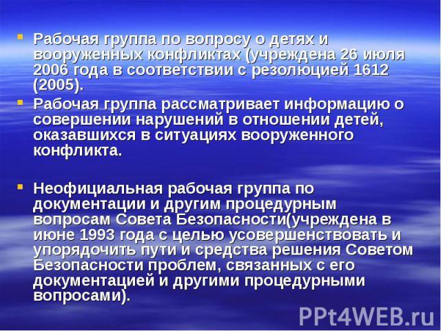 Рабочая группа по вопросу о детях и вооруженных конфликтах (учреждена 26 июля 2006 года в соответствии с резолюцией 1612 (2005). Рабочая группа по вопросу о детях и вооруженных конфликтах (учреждена 26 июля 2006 года в соответствии с резолюцией 1612…
