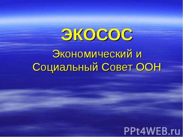 ЭКОСОС Экономический и Социальный Совет ООН