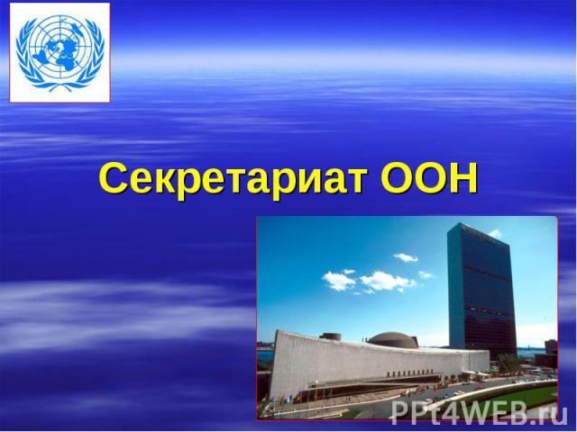Секретариат ООН