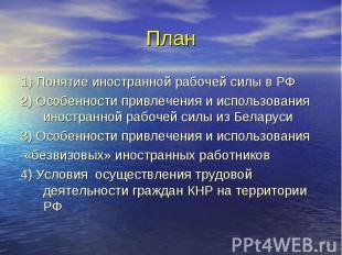 План 1) Понятие иностранной рабочей силы в РФ 2) Особенности привлечения и испол