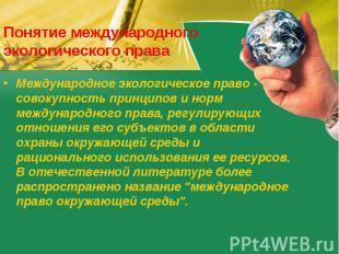 Понятие международного экологического права Международное экологическое право -