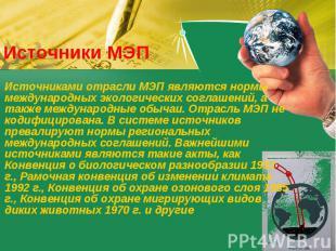Источники МЭП Источниками отрасли МЭП являются нормы международных экологических
