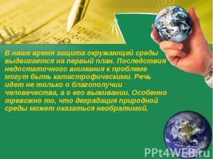 В наше время защита окружающей среды выдвигается на первый план. Последствия нед