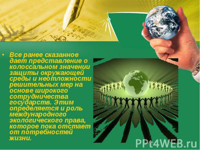 Все ранее сказанное дает представление о колоссальном значении защиты окружающей среды и неотложности решительных мер на основе широкого сотрудничества государств. Этим определяется и роль международного экологического права, которое пока отстает от…