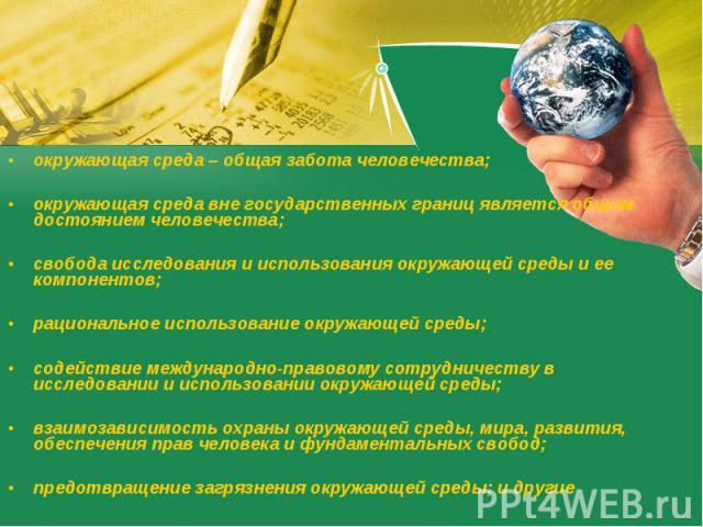 окружающая среда – общая забота человечества; окружающая среда – общая забота человечества; окружающая среда вне государственных границ является общим достоянием человечества; свобода исследования и использования окружающей среды и ее компонентов; р…