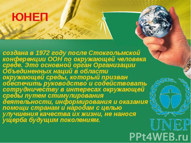 ЮНЕП создана в 1972 году после Стокгольмской конференции ООН по окружающей человека среде. Это основной орган Организации Объединенных наций в области окружающей среды, который призван обеспечить руководство и содействовать сотрудничеству в интереса…