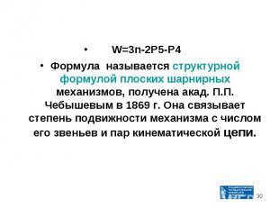 W=3n-2P5-P4 Формула называется структурной формулой плоских шарнирных механизмов
