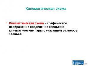 Кинематическая схема – графическое изображение соединения звеньев в кинематическ