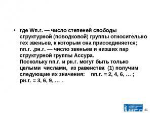 где Wп.г. — число степеней свободы структурной (поводковой) группы относительно