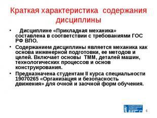Дисциплине «Прикладная механика» составлена в соответствии с требованиями ГОС РФ