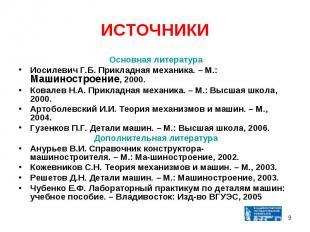 Основная литература Основная литература Иосилевич Г.Б. Прикладная механика.&nbsp