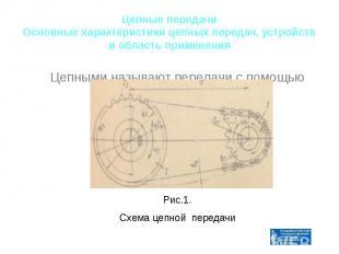 Цепные передачи Основные характеристики цепных передач, устройств и область прим