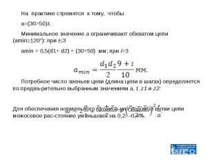 На практике стремятся к тому, чтобы На практике стремятся к тому, чтобы а=(30&gt