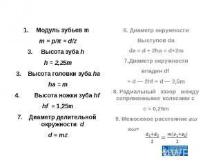 Модуль зубьев m Модуль зубьев m m = p/π = d/z Высота зуба h h = 2,25m 3. Высота