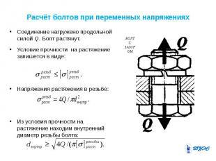 Расчёт болтов при переменных напряжениях Соединение нагружено продольной силой Q