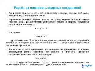 Расчёт на прочность сварных соединений При расчете сварных соединений на прочнос