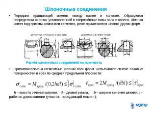 Шпоночные соединения Передают вращающий момент между валом и колесом. Образуются
